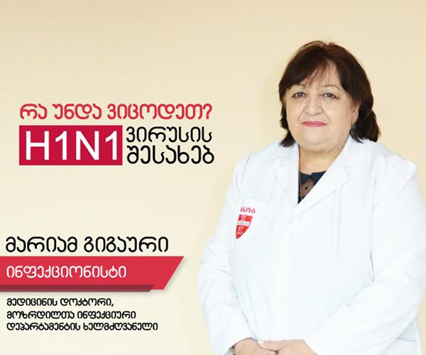 რა უნდა ვიცოდეთ H1N1 - ის შესახებ