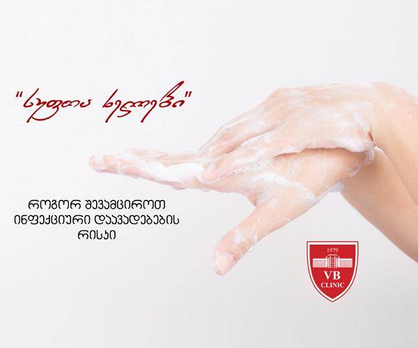 სუფთა ხელები