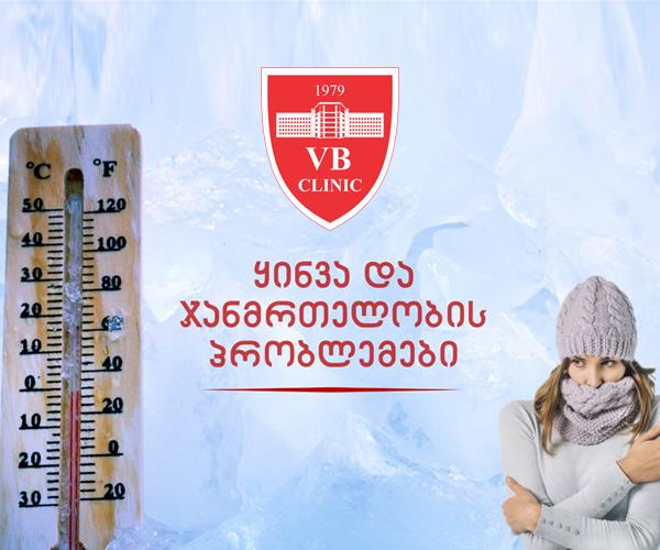 ყინვა და ჯანმრთელობის პრობლემები