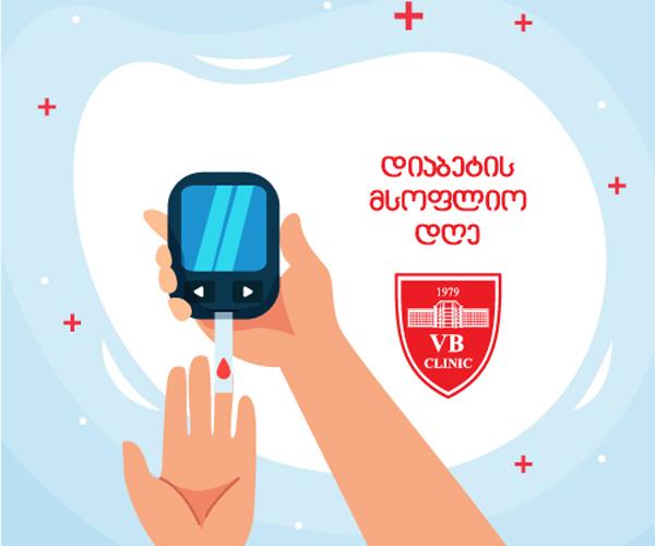 დიაბეტის მსოფლიო დღე