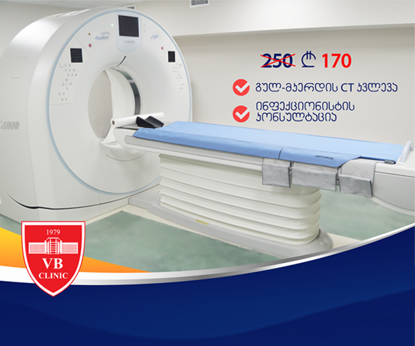 აქცია CT–კვლევა; ინფექციონისტის კონსულტაცია